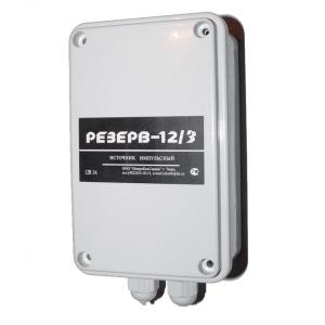 Источник вторичного электропитания импульсный (IP56) Резерв 12/3У