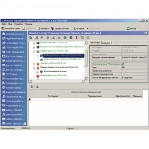 Модуль «Администратор», три рабочих места PERCo-SM01