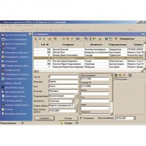 Модуль «Персонал», три рабочих места PERCo-SM02