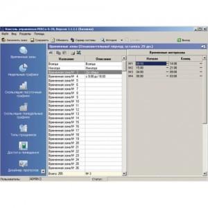 Модуль «Управление доступом», три рабочих места PERCo-SM04