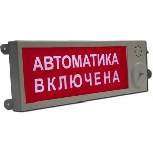 Взрывозащищенное светозвуковое табло Плазма-Ex-СЗ «Выход»