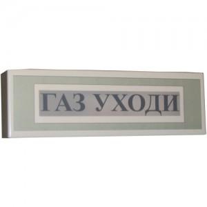 Оповещатель световой взрывозащищенный Роса-2SL ОС-Ex «Порошок не входи» (взрывозащищённый)