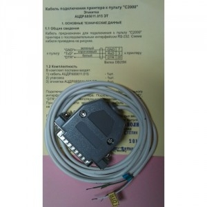 Кабель для подключения пульта С2000 к принтеру