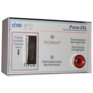 Пульт дистанционного пуска Роса-2SL ПДП (уличное исполнение)