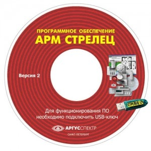 Электроный ключ «АРМ Стрелец» (Стрелец®)