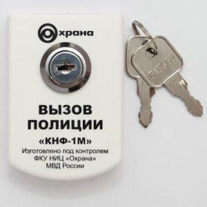 Извещатель ИО101-2 «КНФ-1М»